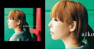 aikoの2021年シングルジャケットの画像