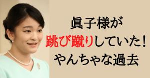 眞子さまの跳び蹴り記事のタイトル画像