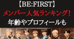 BE:FIRSTのメンバー人気ランキングの記事タイトル画像