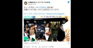 万波中正への差別動画の画像