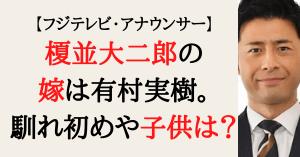 榎並大二郎と嫁の有村実樹の記事タイトル画像