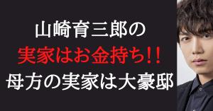 山崎育三郎の実家が金持ち記事のタイトル画像