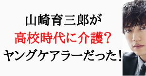 山崎育三郎が介護でヤングケアラーだった記事のタイトル画像