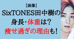 田中樹の痩せ過ぎ記事のタイトル画像