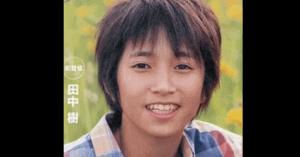 田中樹の子供時代の画像