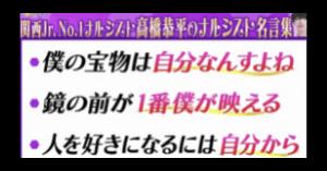 高橋恭平のナルシスト名言集の画像
