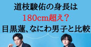 道枝駿佑の身長180cm越えの記事のタイトル画像
