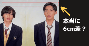 道枝駿佑と目黒蓮の身長差画像
