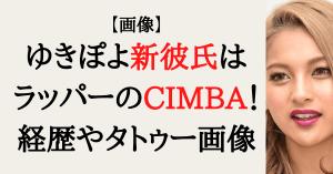 ゆきぽよの新彼氏CIMBAの記事のタイトル画像