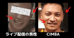 ゆきぽよの彼氏CIMBAの画像