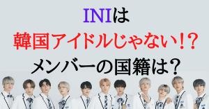 INIが韓国っぽい3つの理由記事のタイトル画像