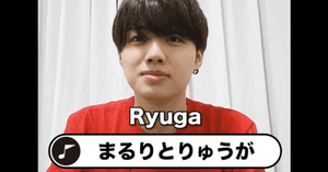 まるりとりゅうがのRyugaの画像