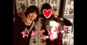小芝風花と妹の画像