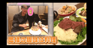 国山ハセンと嫁の料理を食べる画像