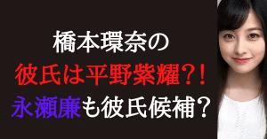 橋本環奈の彼氏は平野紫耀の記事タイトル画像