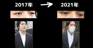 小室圭の過去・現在の目の比較画像