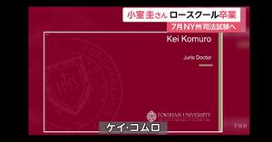 小室圭のフォーダム大学卒業式の画像