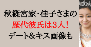 佳子様の彼氏記事のタイトル画像