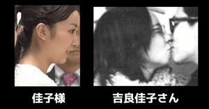 佳子さまとキス疑惑の画像