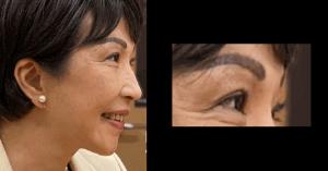 高市早苗の眉毛が不自然な画像