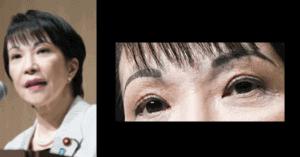 高市早苗の不自然な眉毛の画像