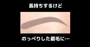 眉毛のアートメイクの画像