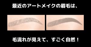 最近のアートメイク眉毛の画像
