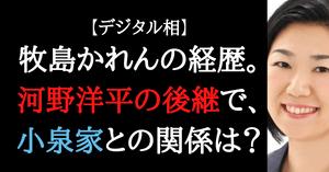 牧島かれんの学歴・経歴記事のタイトル画像