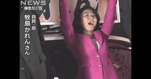 牧島かれんの2014年当選時の画像