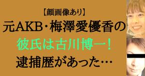梅澤愛優香の彼氏記事のタイトル画像