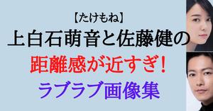 上白石萌音と佐藤健の距離感の記事のタイトル画像