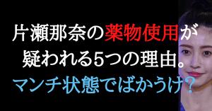 片瀬那奈の薬物疑惑記事のタイトル画像