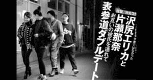 沢尻エリカと片瀬那奈のWデート画像