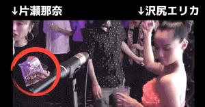 片瀬那奈と沢尻エリカがクラブで遊ぶ画像