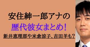 安住紳一郎の歴代彼女まとめ記事のタイトル画像