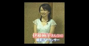 伊藤綾子の昔の画像