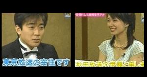 伊藤綾子と安住紳一郎のお見合い画像