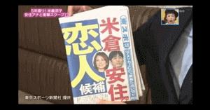 安住アナと米倉涼子の熱愛スクープ画像