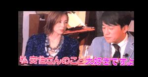 安住紳一郎と米倉涼子の画像