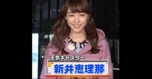 新井恵理那のお天気キャスター画像