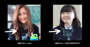 ゆうちゃみの大阪学芸高校の制服を着た画像