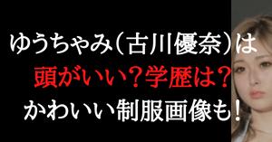 ゆうちゃみの学歴・高校・大学の記事のタイトル画像