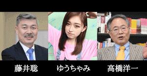 ゆうちゃみと藤井聡と高橋洋一の画像